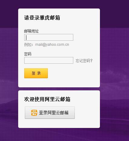 yahoo-mail-chine-webmail-arrêt