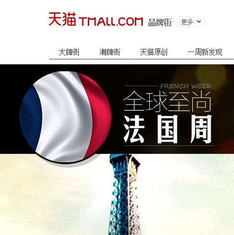 tmall-alibaba-chine-france