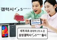 Samsung_Galaxy_S5_LTE-A