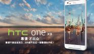 HTC_One_X9_d
