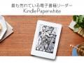 kindle-paperwhite_manga