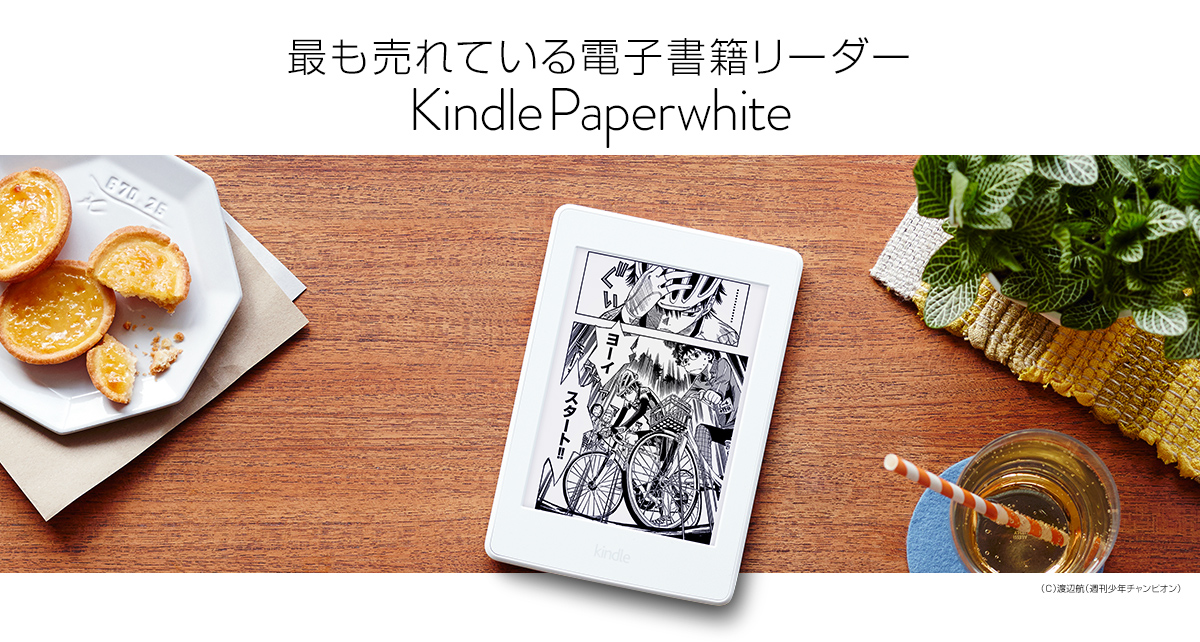 kindle-paperwhite_manga